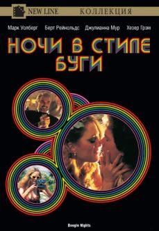 Ateşli Geceler Sex Film izle