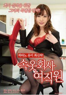 Japon Ofisi Sekreter Sex Filmi izle